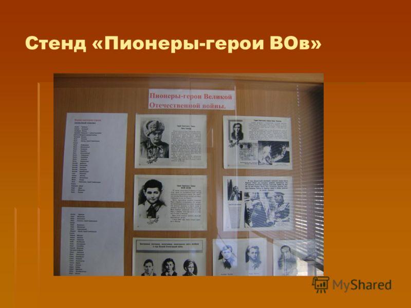 Стенд «Пионеры-герои ВОв»