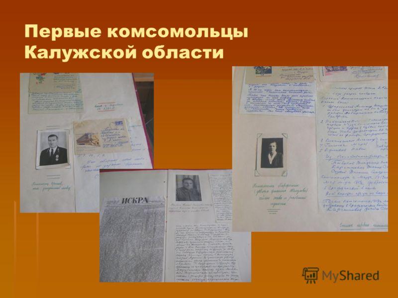 Первые комсомольцы Калужской области