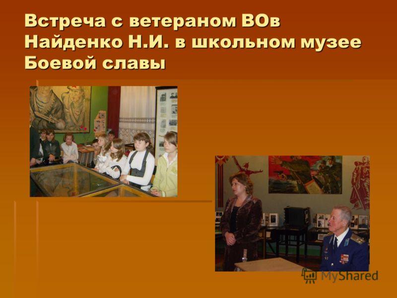 Встреча с ветераном ВОв Найденко Н.И. в школьном музее Боевой славы
