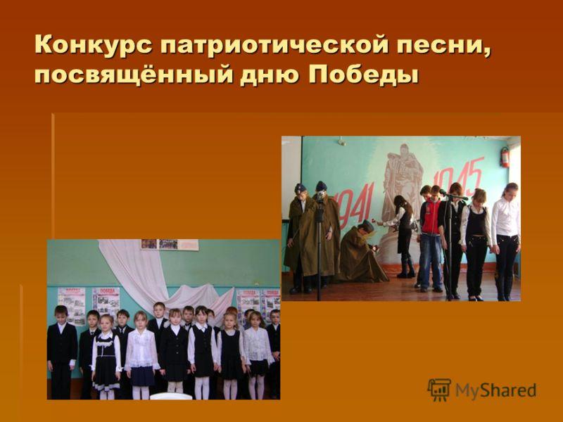 Конкурс патриотической песни, посвящённый дню Победы