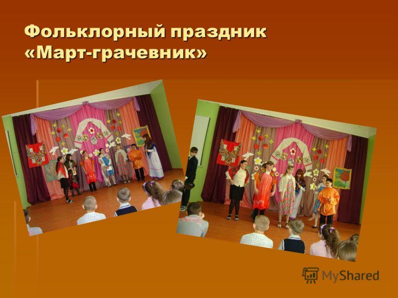 Фольклорный праздник «Март-грачевник»