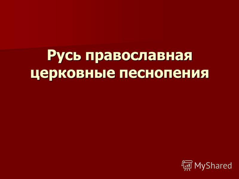 Русь православная церковные песнопения