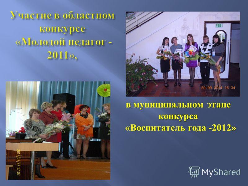 в муниципальном этапе конкурса «Воспитатель года -2012»