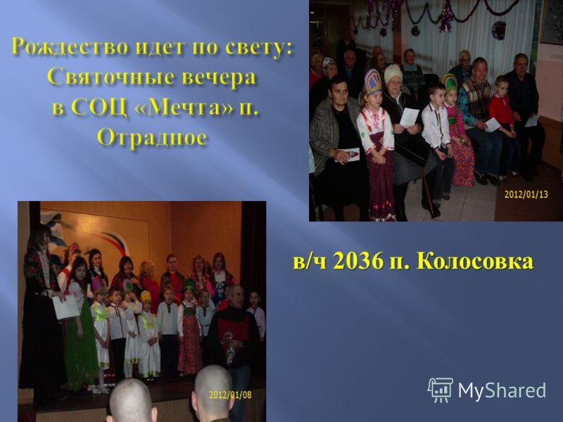 в/ч 2036 п. Колосовка