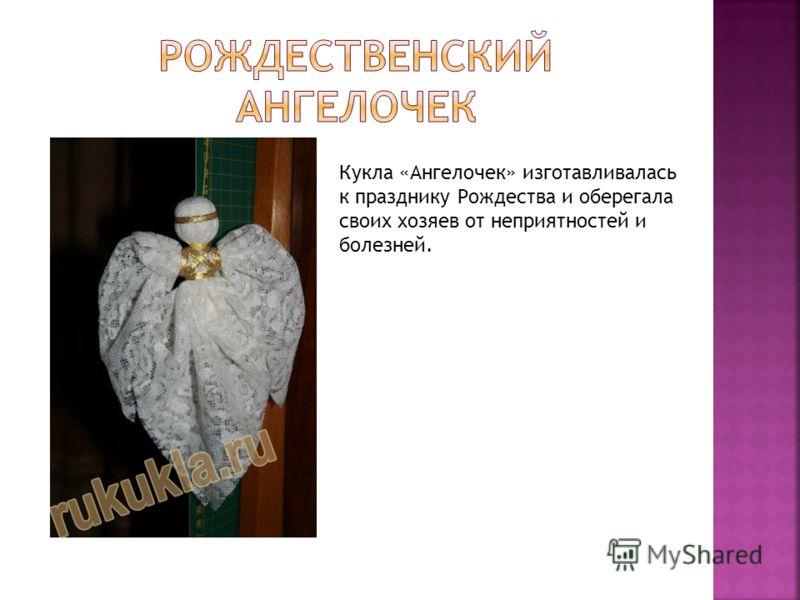 Кукла «Ангелочек» изготавливалась к празднику Рождества и оберегала своих хозяев от неприятностей и болезней.