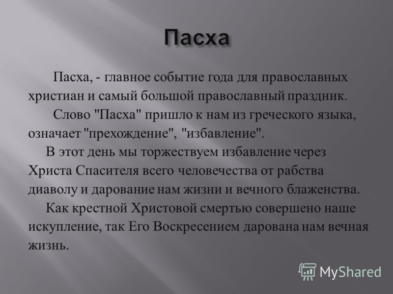 Пасха, - главное событие года для православных христиан и самый большой православный праздник. Слово