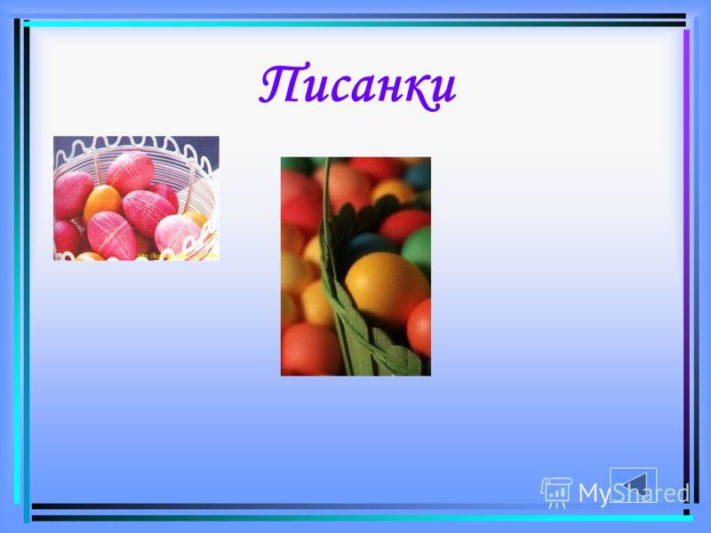Пасхальные яйца На Руси крашеные яйца, «писанки», в старину нередко представляли настоящие шедевры народного искусства. Первоначально яйца окрашивали только в красный цвет, позже их стали окрашивать во всевозможные цвета, рисовали на них пейзажи, сим