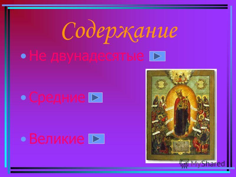 ПРАЗДНИКИ ЦЕРКВИ ХРИСТОВОЙ