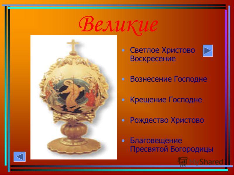 Не двунадесятые Покров Пресвятыя Богородицы День Святых Апостолов Петра и Павла Рождество Иоанна Предтечи