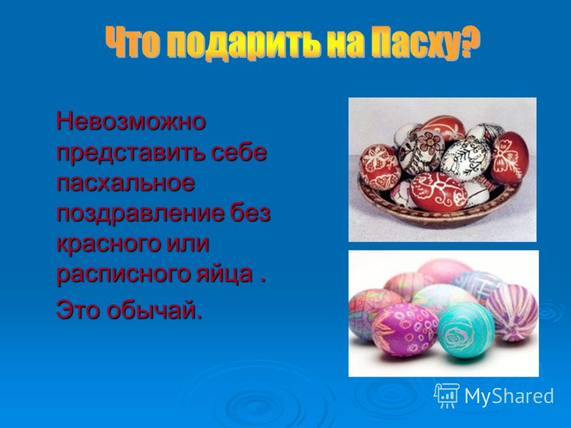 Невозможно представить себе пасхальное поздравление без красного или расписного яйца. Невозможно представить себе пасхальное поздравление без красного или расписного яйца. Это обычай. Это обычай.