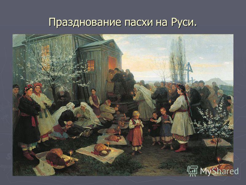 Празднование пасхи на Руси.