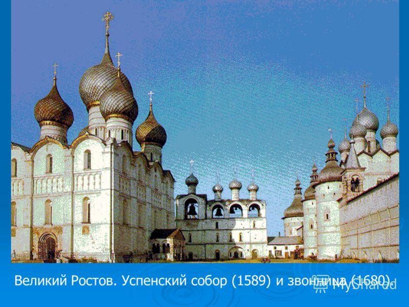 Великий Ростов. Успенский собор (1589) и звонница (1680).