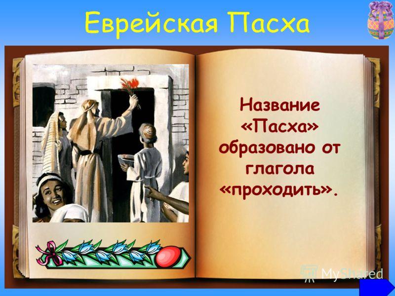 Фараон не отпускал израильтян в пустыню. Господь объявил последнюю и самую тяжёлую казнь для народа египетского – смерть первенцев. Первоначально Пасхой называли еврейский праздник, связанный с исходом израильтян из Египта. Всему народу израильскому