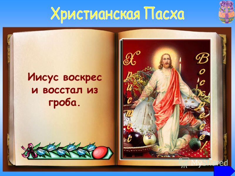 Христианская пасха отмечается в честь чудесного воскрешения Иисуса Христа. Ангел, сошедший с небес, отвалил камень от входа в пещеру, где находился гроб с телом Христа и напугал стражников. Грюневальд. Воскресение Христа. Иисус воскрес и восстал из г