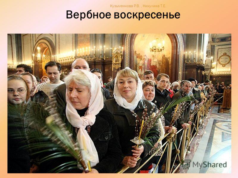 Вербное воскресенье Кузьменкова Р.В., Никулина Т.Е.