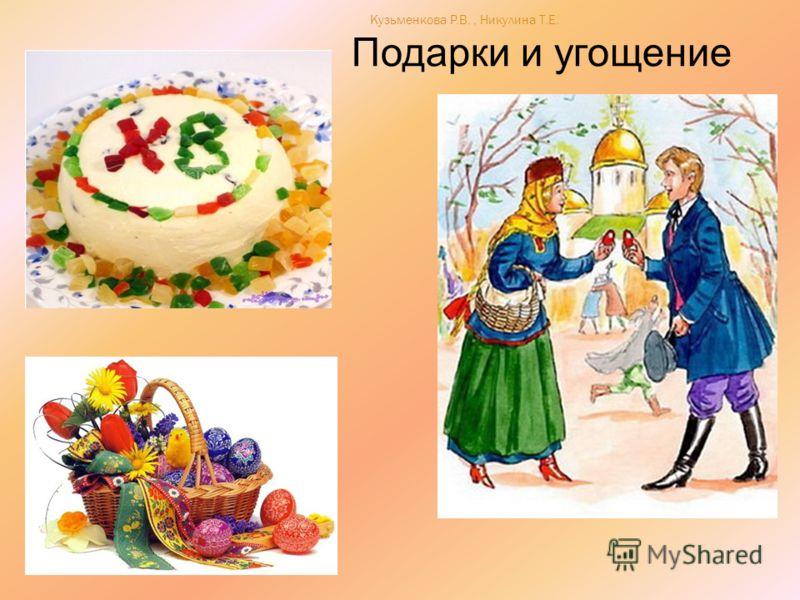 Подарки и угощение Кузьменкова Р.В., Никулина Т.Е.