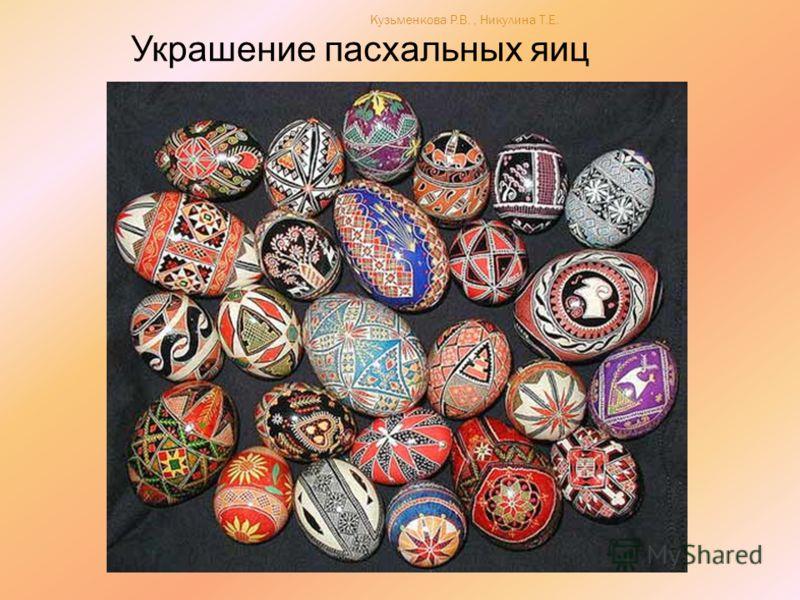 Украшение пасхальных яиц Кузьменкова Р.В., Никулина Т.Е.