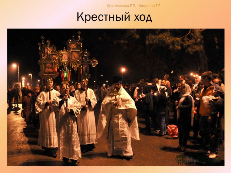 Крестный ход Кузьменкова Р.В., Никулина Т.Е.