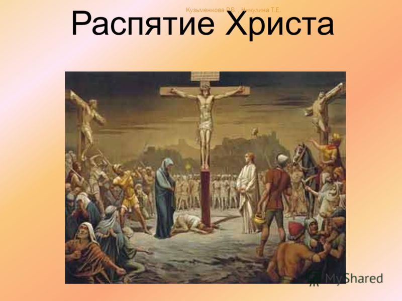 Распятие Христа Кузьменкова Р.В., Никулина Т.Е.