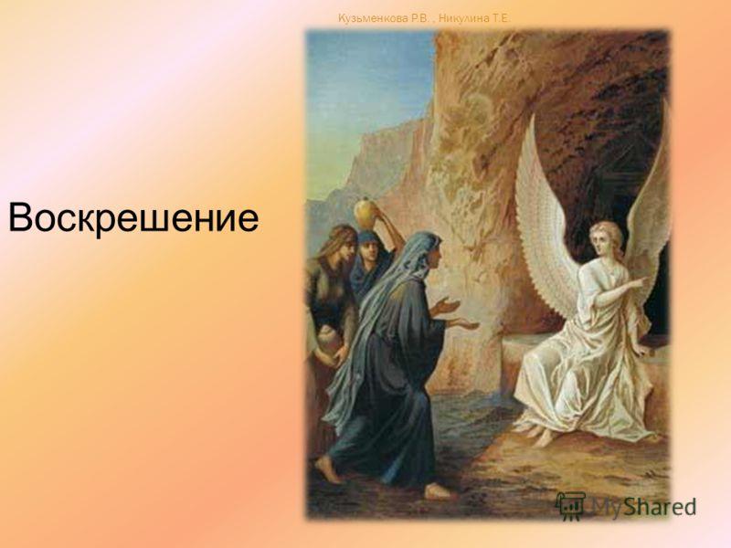 Воскрешение Кузьменкова Р.В., Никулина Т.Е.