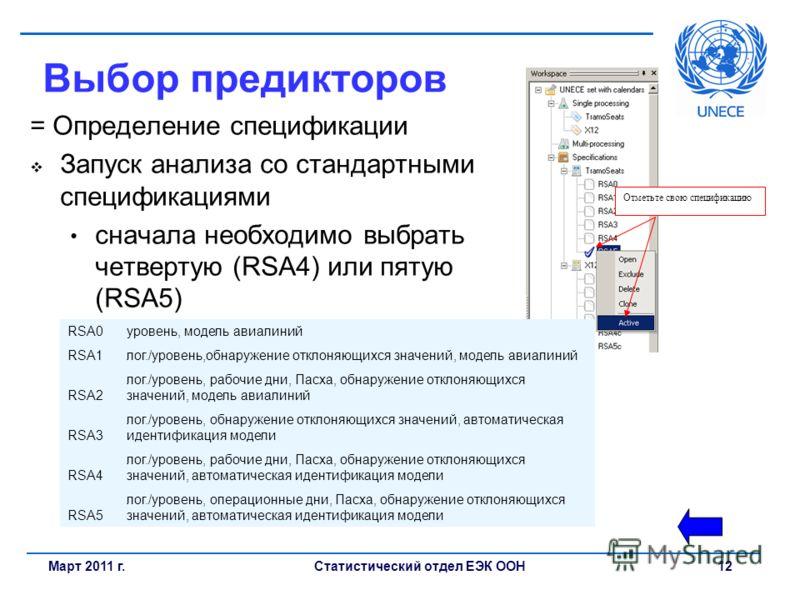 Статистический отдел ЕЭК ООН 12Март 2011 г. Выбор предикторов = Определение спецификации Запуск анализа со стандартными спецификациями сначала необходимо выбрать четвертую (RSA4) или пятую (RSA5) Отметьте свою спецификацию RSA0уровень, модель авиалин