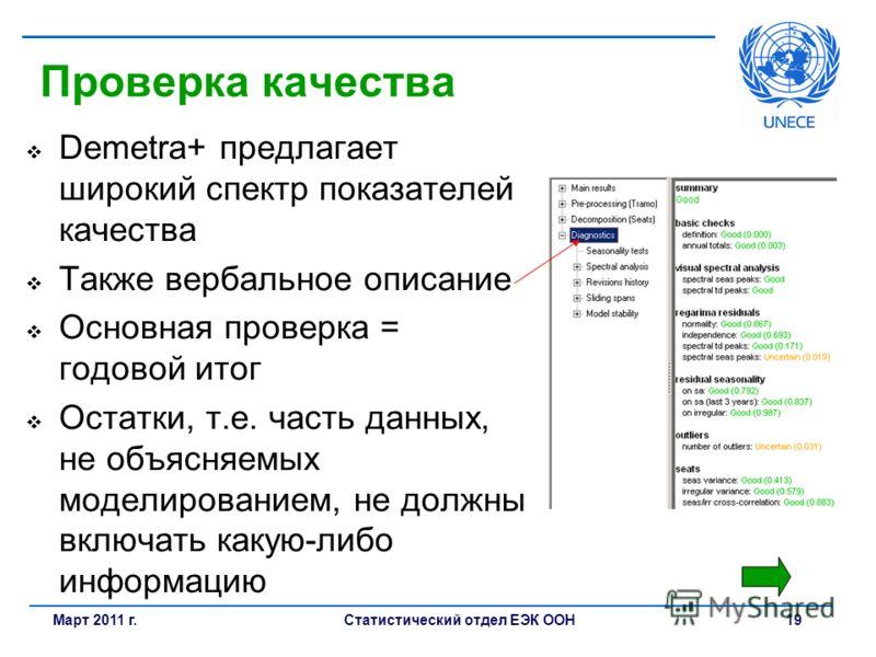Статистический отдел ЕЭК ООН 19Март 2011 г. Проверка качества Demetra+ предлагает широкий спектр показателей качества Также вербальное описание Основная проверка = годовой итог Остатки, т.е. часть данных, не объясняемых моделированием, не должны вклю
