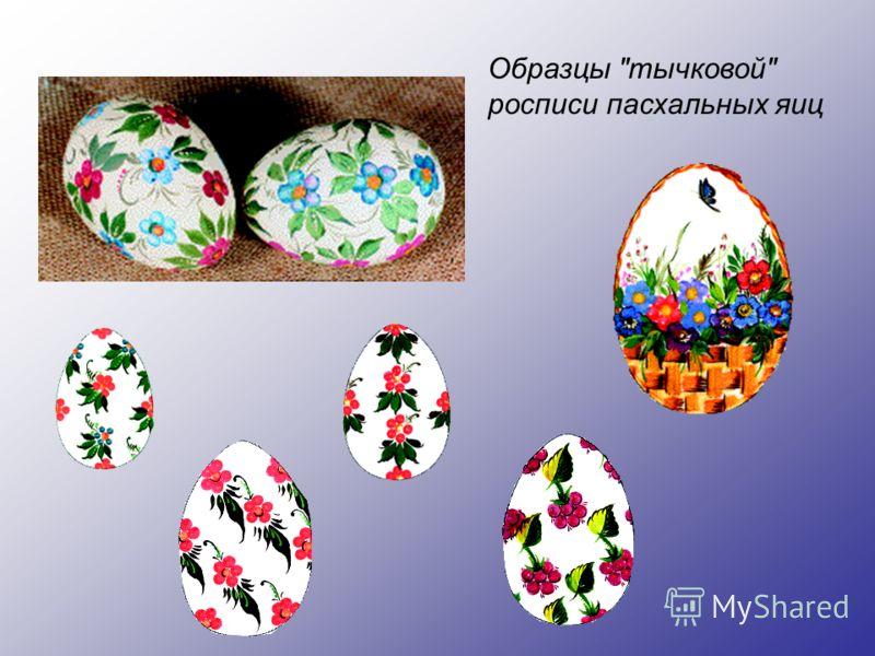 Образцы тычковой росписи пасхальных яиц