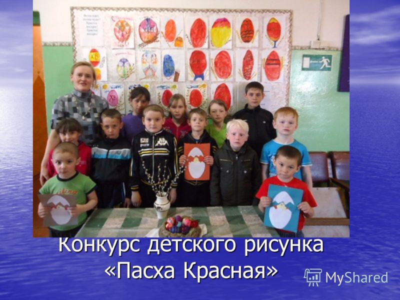Конкурс детского рисунка «Пасха Красная»