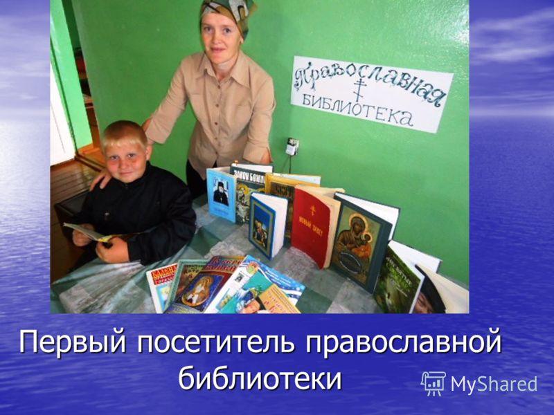 Первый посетитель православной библиотеки