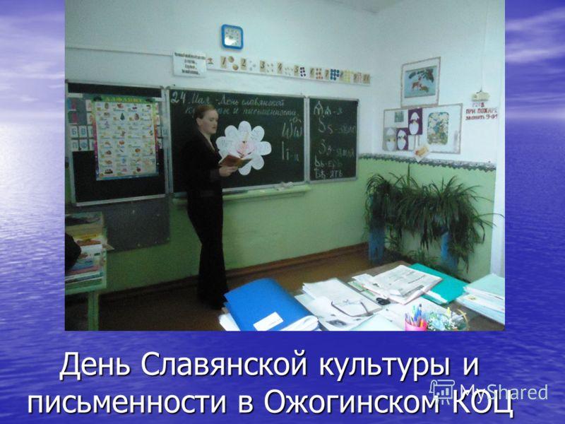 День Славянской культуры и письменности в Ожогинском КОЦ