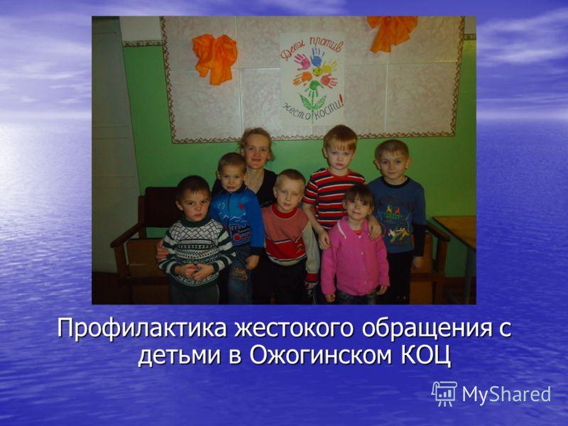 Профилактика жестокого обращения с детьми в Ожогинском КОЦ