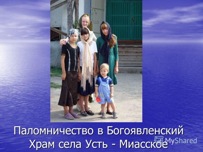 Паломничество в Богоявленский Храм села Усть - Миасское