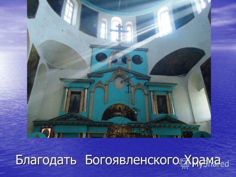 Благодать Богоявленского Храма