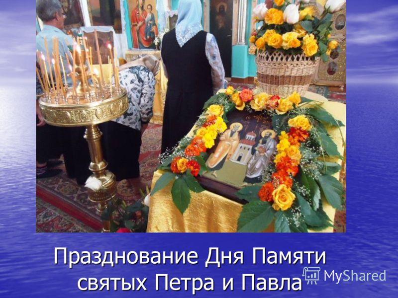 Празднование Дня Памяти святых Петра и Павла