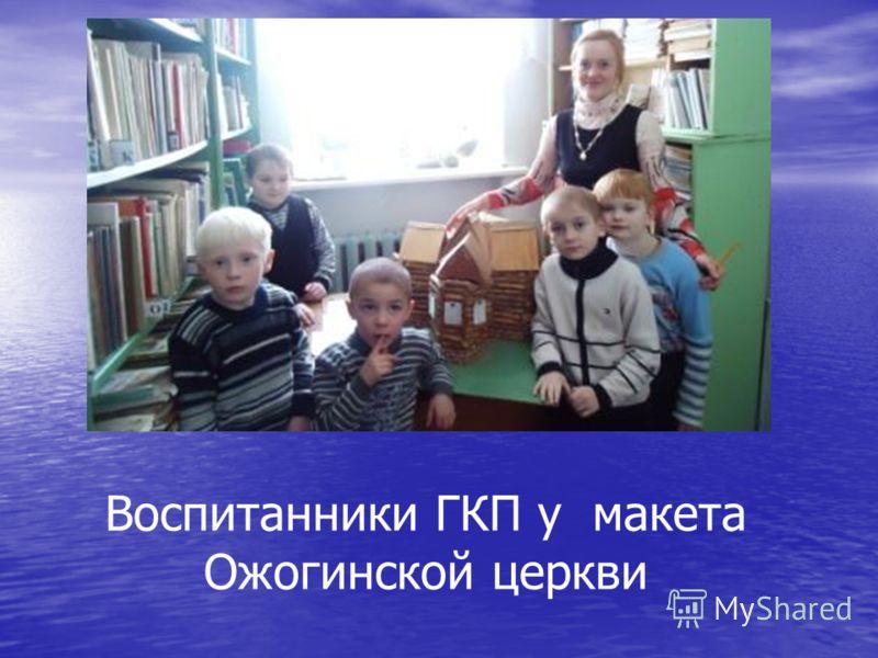 Воспитанники ГКП у макета Ожогинской церкви