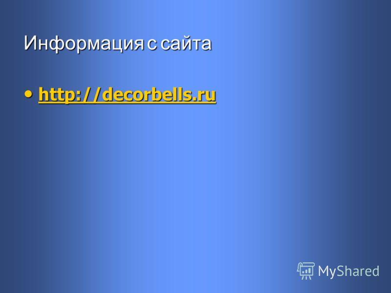 Информация с сайта http://decorbells.ru http://decorbells.ru http://decorbells.ru