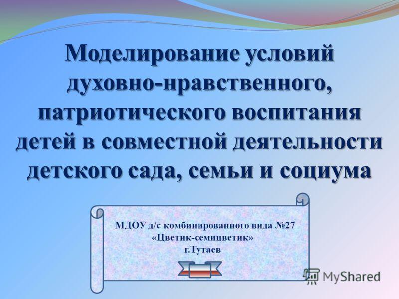 МДОУ д/с комбинированного вида 27 «Цветик-семицветик» г.Тутаев