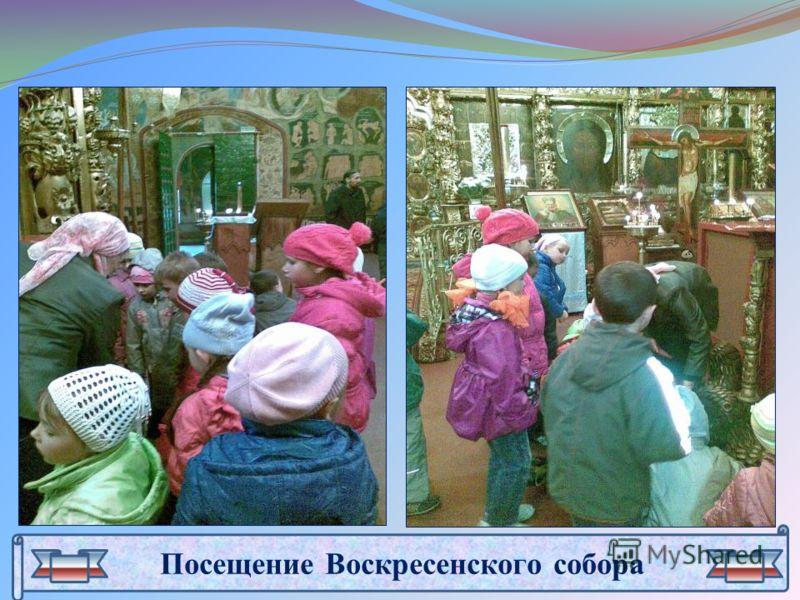 Посещение Воскресенского собора