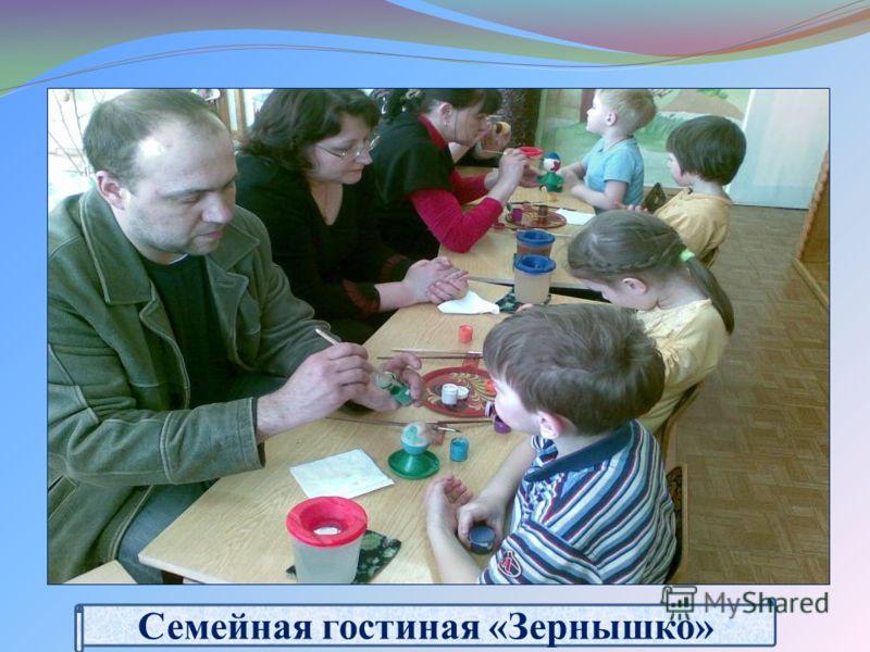 Семейная гостиная «Зернышко»