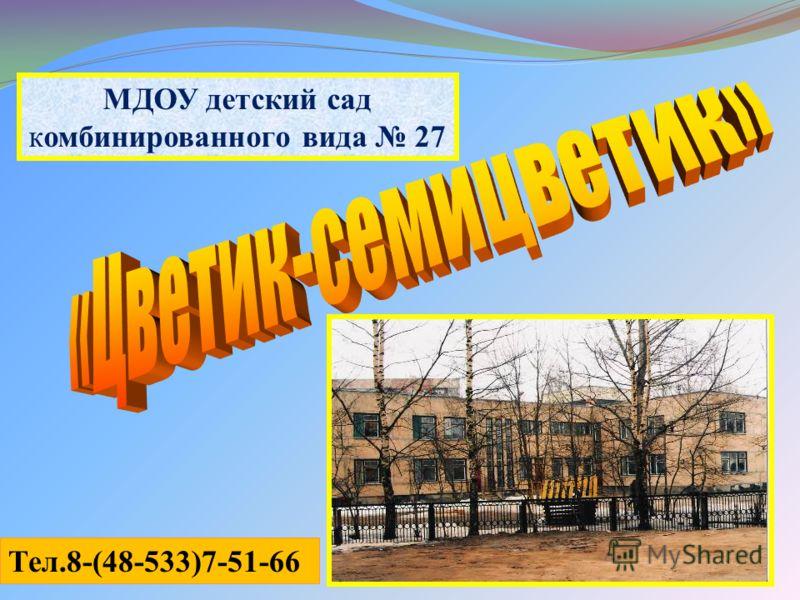 МДОУ детский сад комбинированного вида 27 Тел.8-(48-533)7-51-66