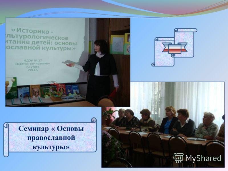 Семинар « Основы православной культуры»