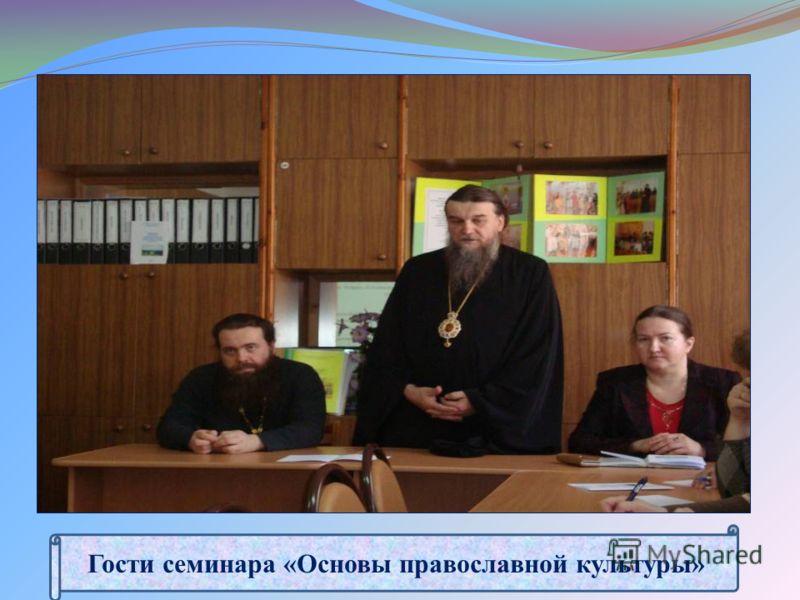 Гости семинара «Основы православной культуры»