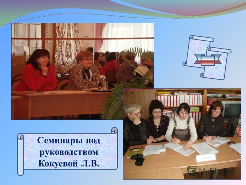 Семинары под руководством Кокуевой Л.В.