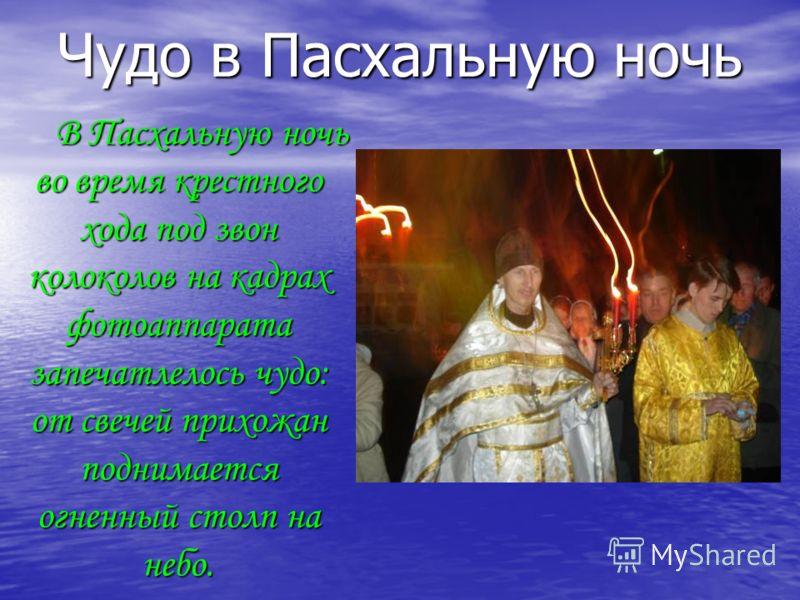 Чудо в Пасхальную ночь В Пасхальную ночь во время крестного хода под звон колоколов на кадрах фотоаппарата запечатлелось чудо: от свечей прихожан поднимается огненный столп на небо.