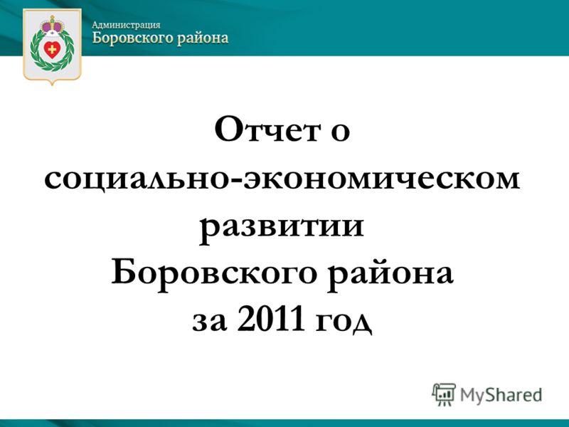 Отчет о социально-экономическом развитии Боровского района за 2011 год
