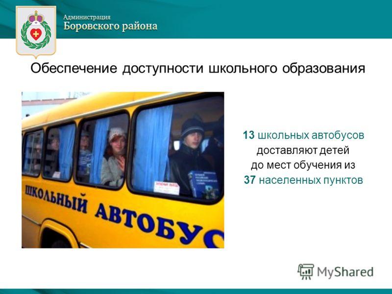 Обеспечение доступности школьного образования 13 школьных автобусов доставляют детей до мест обучения из 37 населенных пунктов