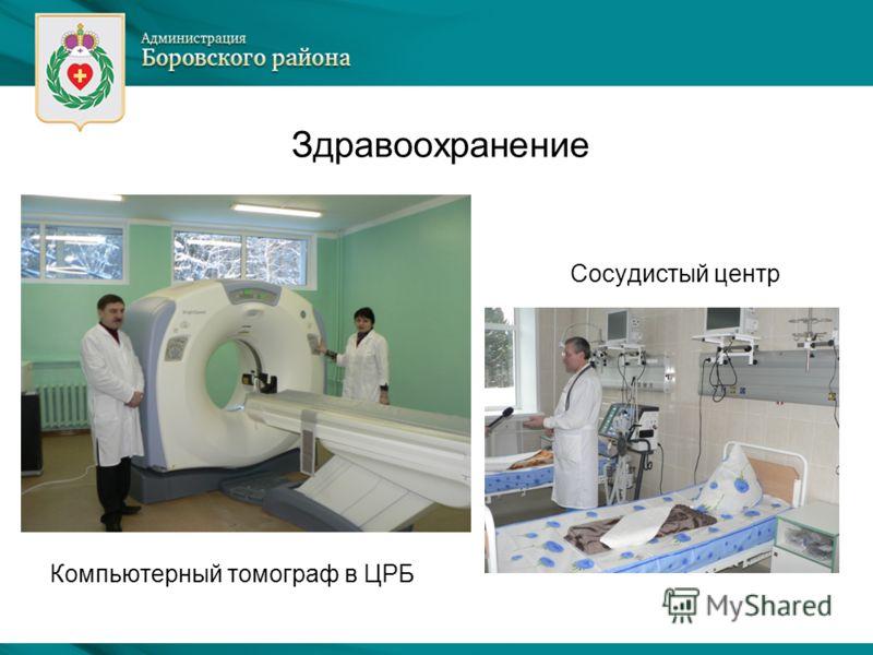 Сосудистый центр Компьютерный томограф в ЦРБ Здравоохранение