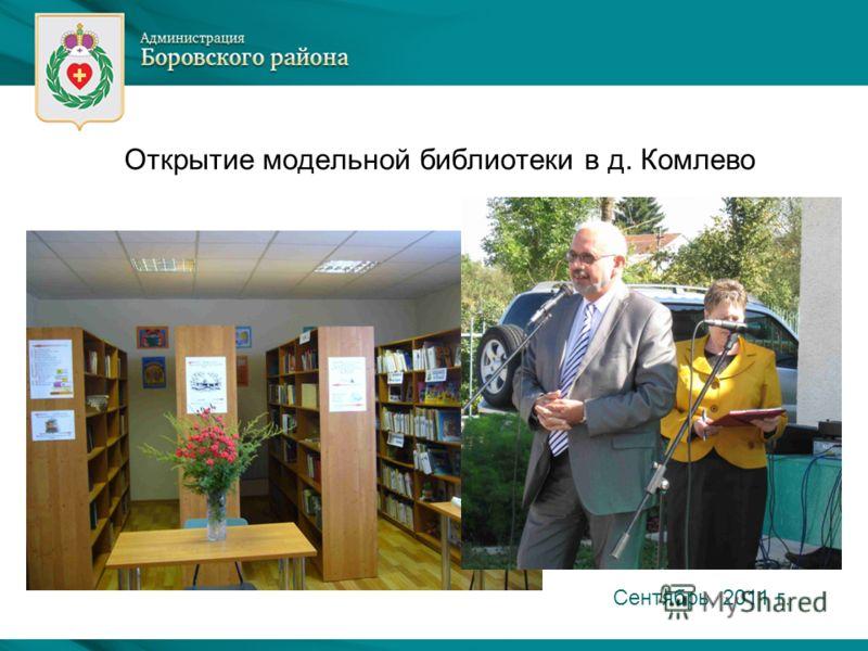 Открытие модельной библиотеки в д. Комлево Сентябрь, 2011 г.