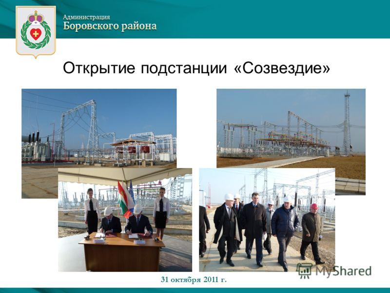 Открытие подстанции «Созвездие» 31 октября 2011 г.
