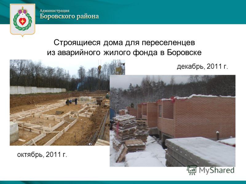 Строящиеся дома для переселенцев из аварийного жилого фонда в Боровске октябрь, 2011 г. декабрь, 2011 г.